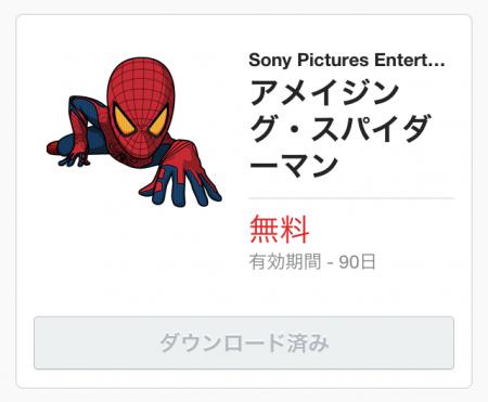 24スパイダーマン.png